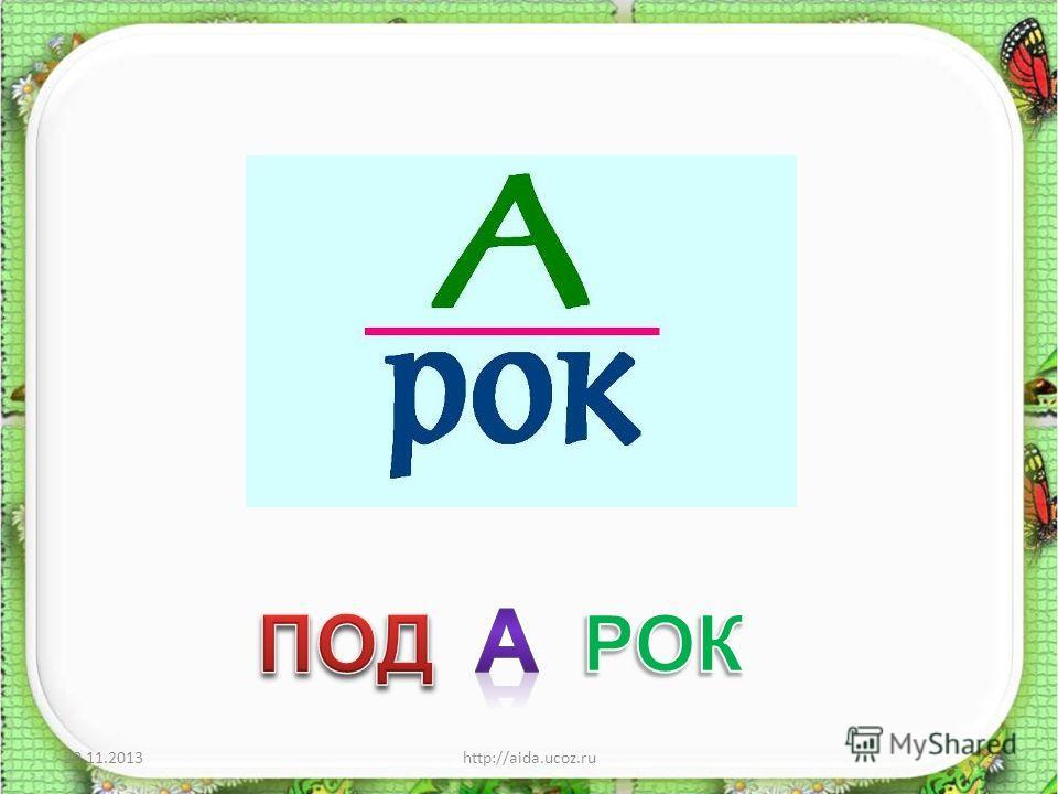 20.11.2013http://aida.ucoz.ru3