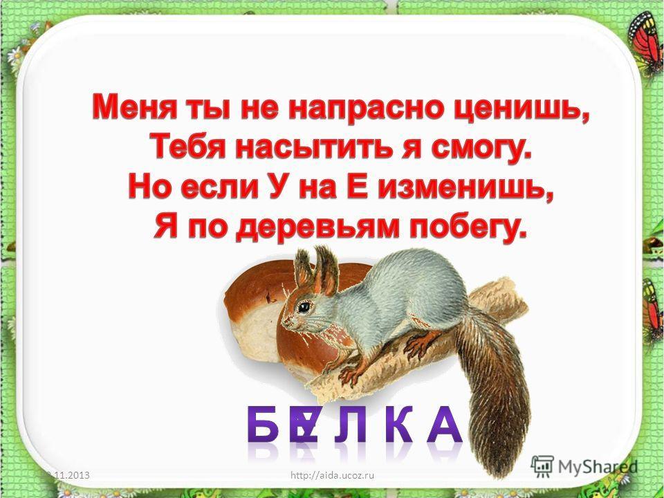 20.11.2013http://aida.ucoz.ru5