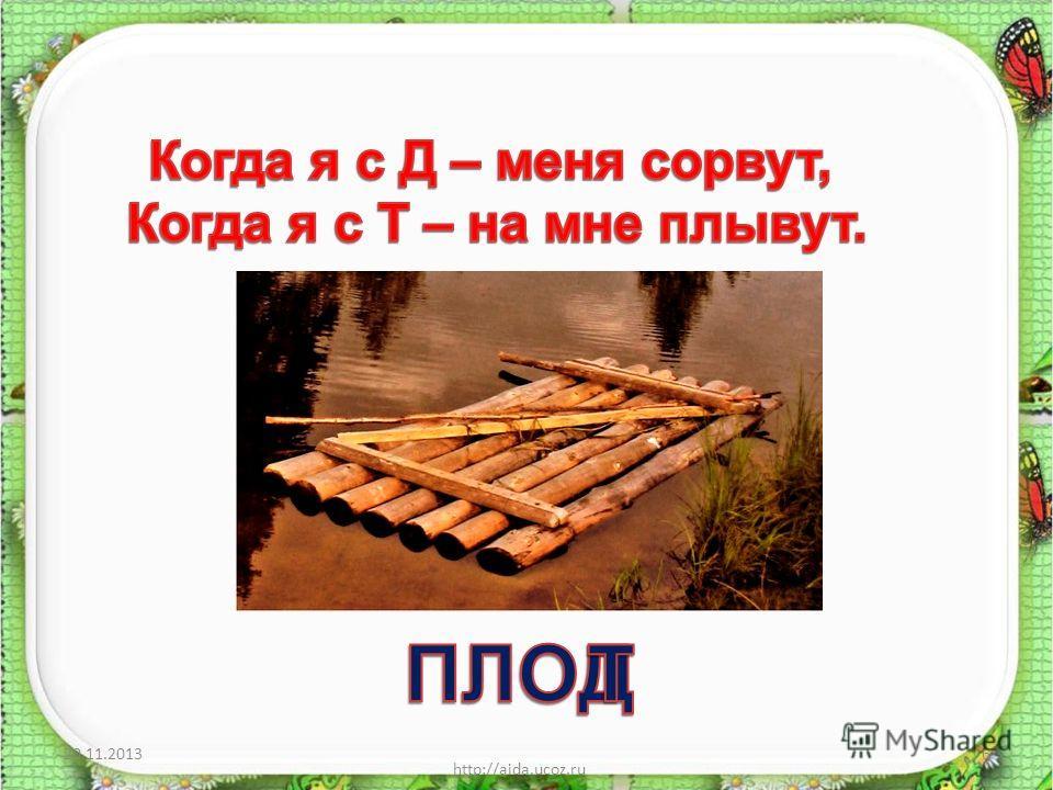 20.11.2013 http://aida.ucoz.ru 6