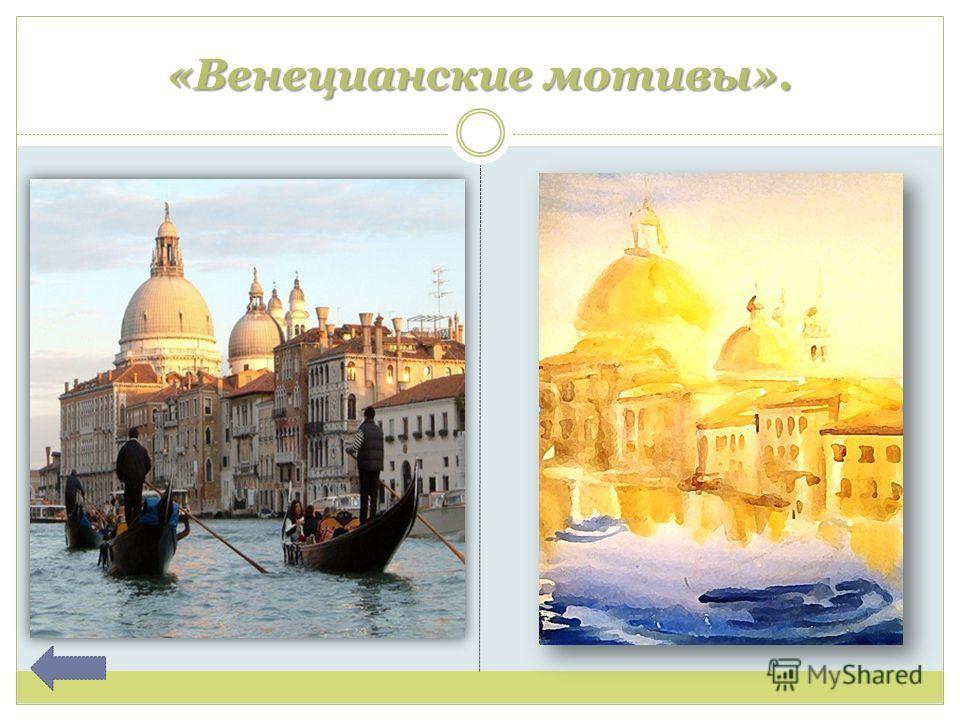 «Венецианские мотивы».