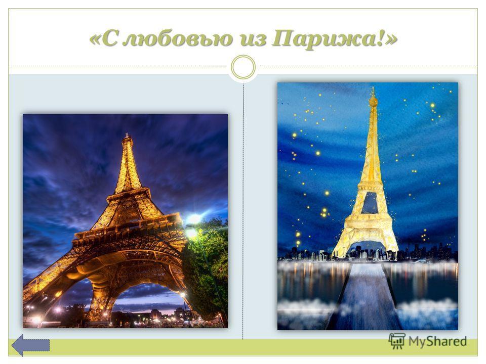 «С любовью из Парижа!»