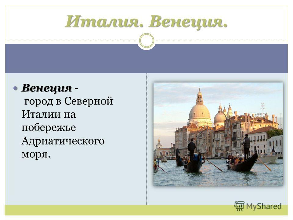 Венеция Венеция - город в Северной Италии на побережье Адриатического моря. Италия. Венеция.