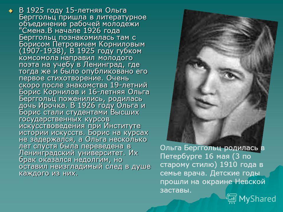 В 1925 году 15-летняя Ольга Берггольц пришла в литературное объединение рабочей молодежи