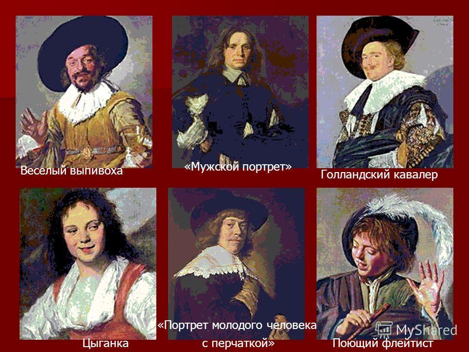 Веселый выпивоха Поющий флейтист Голландский кавалер Цыганка «Портрет молодого человека с перчаткой» «Мужской портрет»
