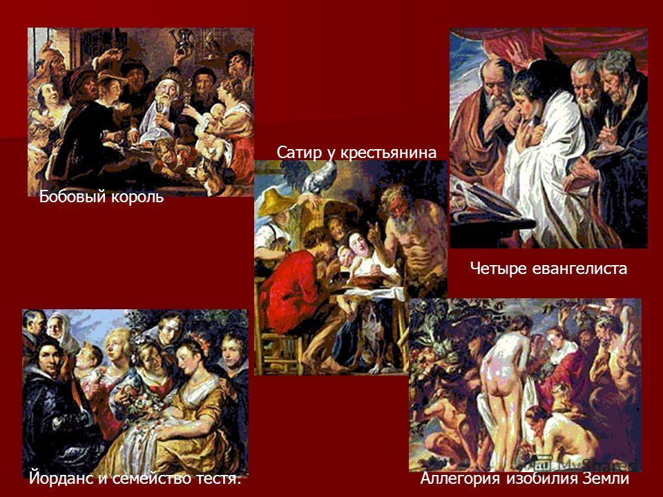 Аллегория изобилия Земли Четыре евангелиста Йорданс и семейство тестя. Сатир у крестьянина Бобовый король