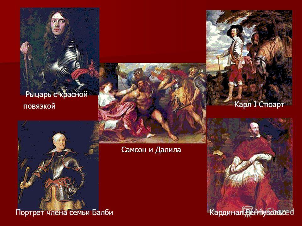 Самсон и Далила Кардинал БентивольоПортрет члена семьи Балби Рыцарь с красной повязкой Карл I Стюарт