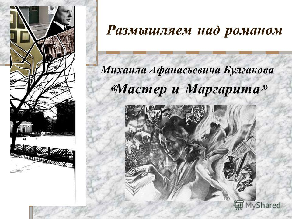 Размышляем над романом Михаила Афанасьевича Булгакова « Мастер и Маргарита »
