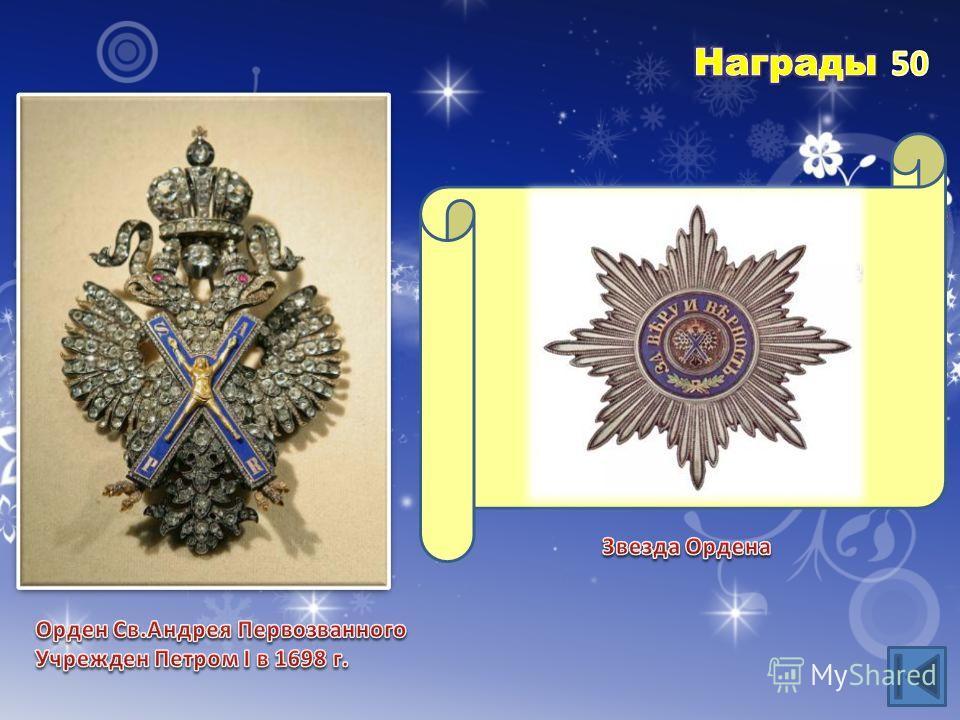 Орден Св.Георгия Победоносца Орден Св.Андрея Первозванного
