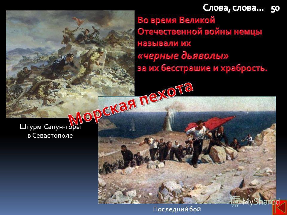 Штыковая атака русских солдат в Первой мировой войне