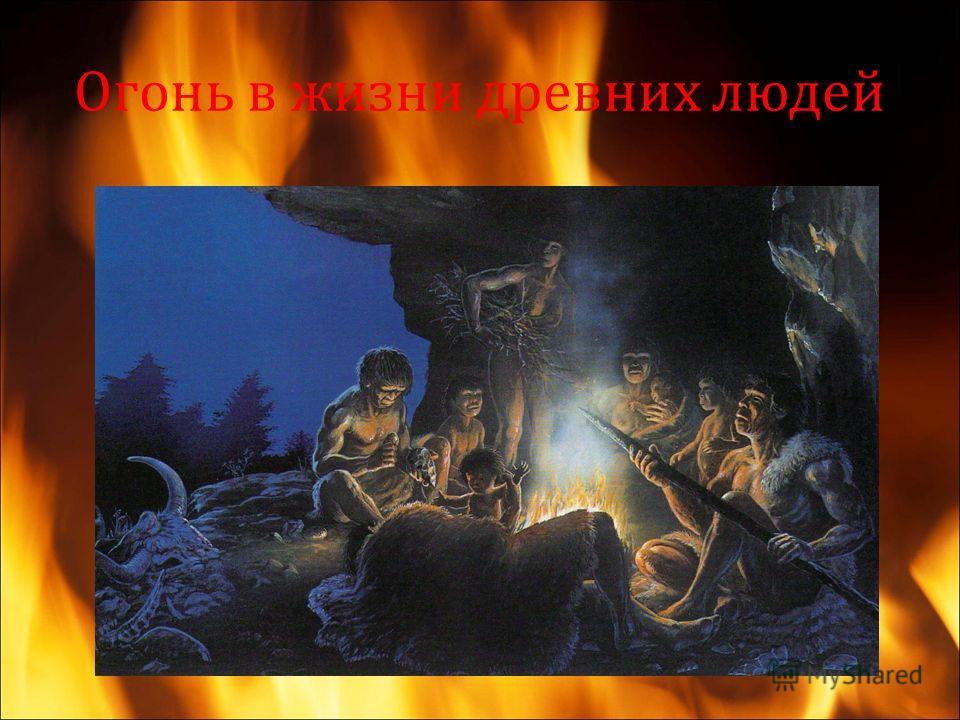Огонь в жизни древних людей