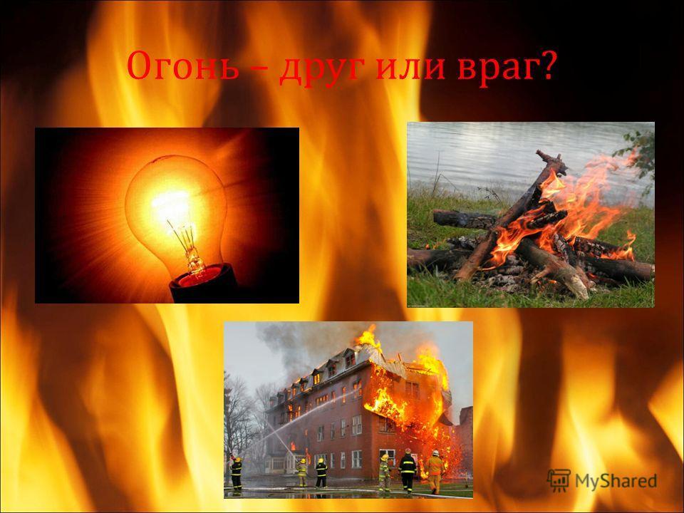 Огонь – друг или враг?