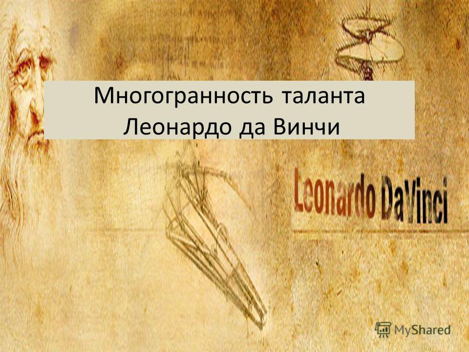 Многогранность таланта Леонардо да Винчи