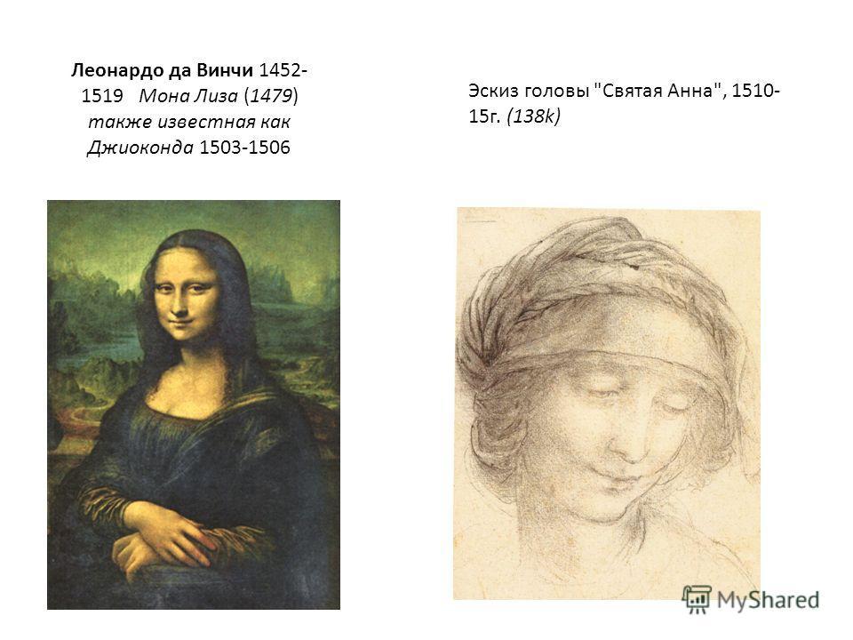 Леонардо да Винчи 1452- 1519 Мона Лиза (1479) также известная как Джиоконда 1503-1506 Эскиз головы Святая Анна, 1510- 15г. (138k)
