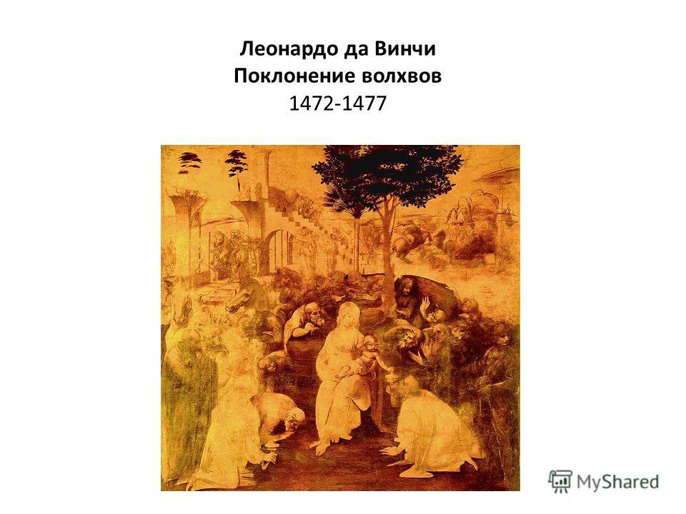 Леонардо да Винчи Поклонение волхвов 1472-1477