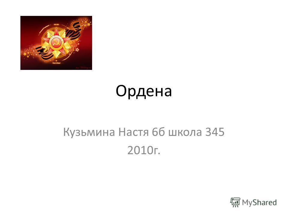 Ордена Кузьмина Настя 6б школа 345 2010г.