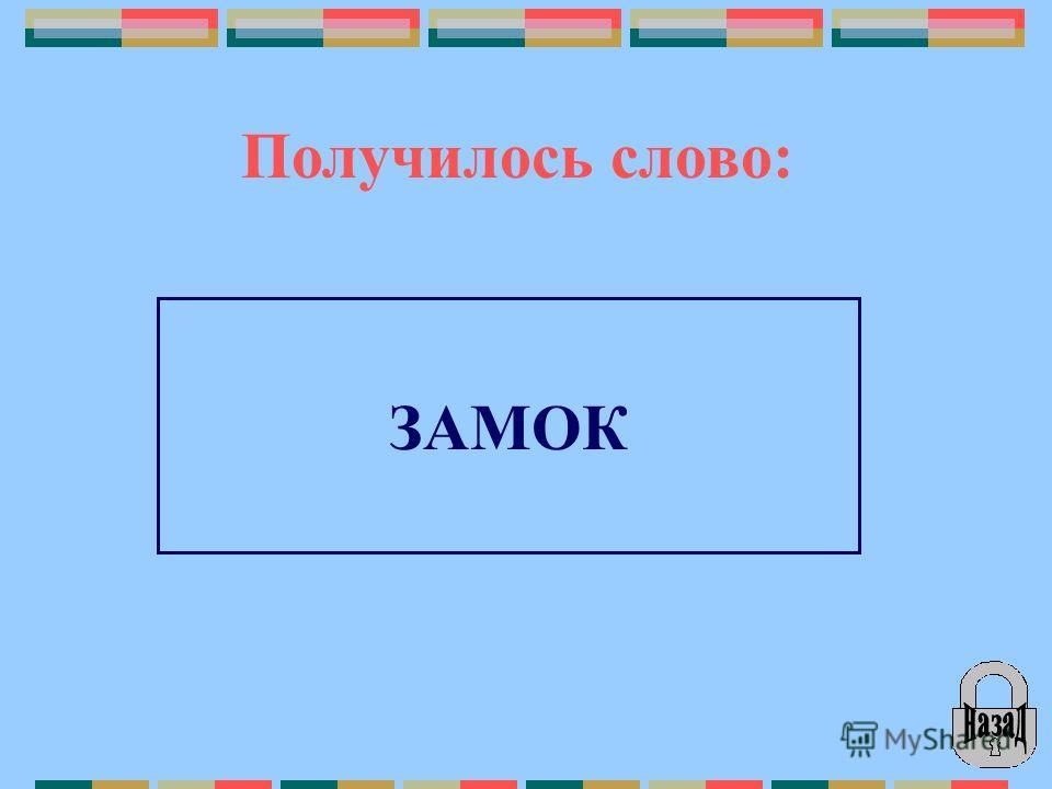 Получилось слово: ЗАМОК