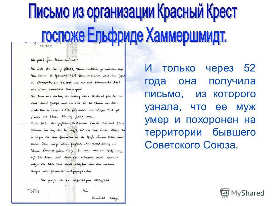 И только через 52 года она получила письмо, из которого узнала, что ее муж умер и похоронен на территории бывшего Советского Союза.