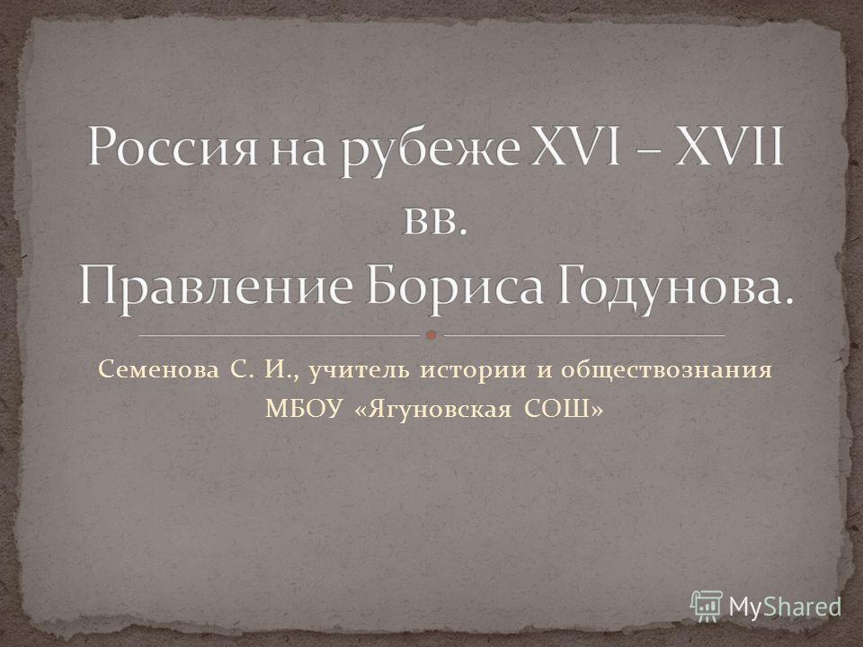 Семенова С. И., учитель истории и обществознания МБОУ «Ягуновская СОШ»