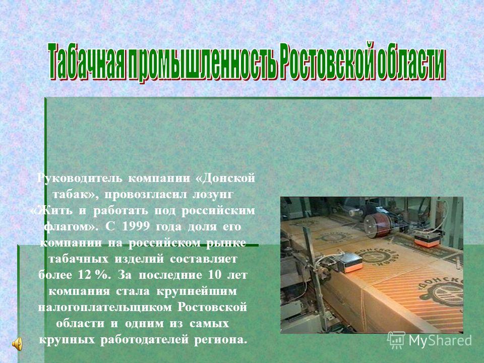 В настоящее время по объемам производства Ростовская область лидирует среди регионов Южного федерального округа.
