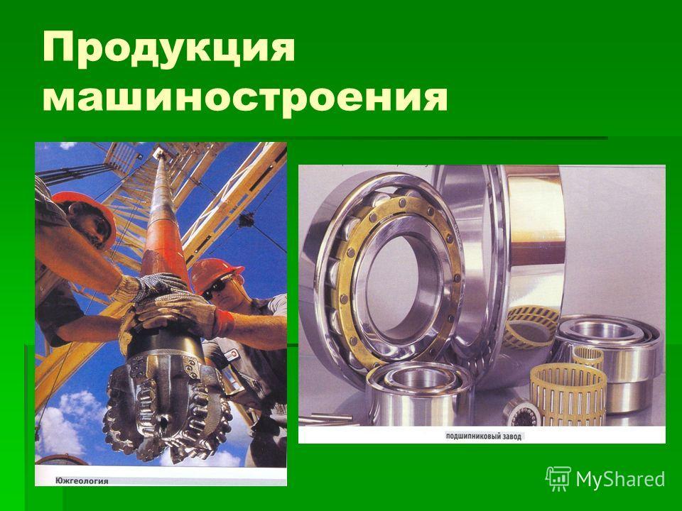 На российский Донбасс приходится 7,4 % от добычи угля по России и 95 % добычи всех антрацитов страны. Шахты отличаются большой глубиной и сложными горно- геологическими условиями залегания пластов. В настоящее время добычу угля ведут 15 угледобывающи