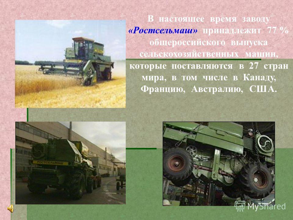 Завод «Атоммаш» - это одно из крупнейших предприятий России в области атомного, энергетического, металлургического и нефтехимического машиностроения. Завод стал базовым предприятием по освоению серийного производства подогревателей высокого давления,