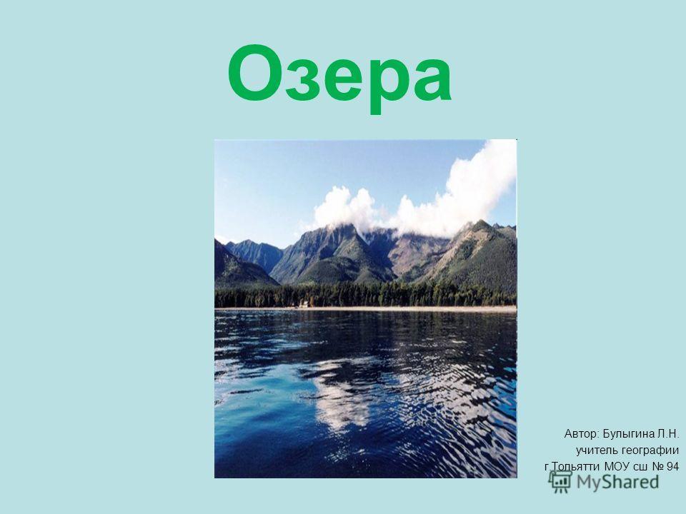 Озера Автор: Булыгина Л.Н. учитель географии г.Тольятти МОУ сш 94