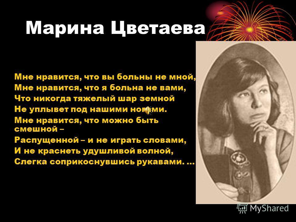 Ма�ина Цве�аева П�езен�а�ия vmstatya