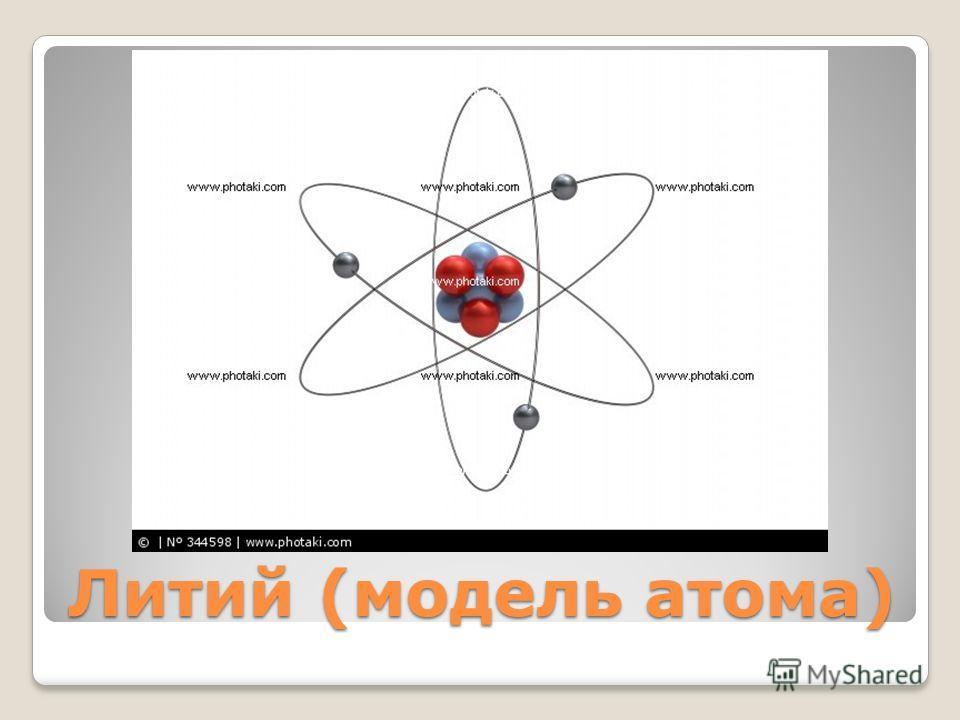 Литий (модель атома)