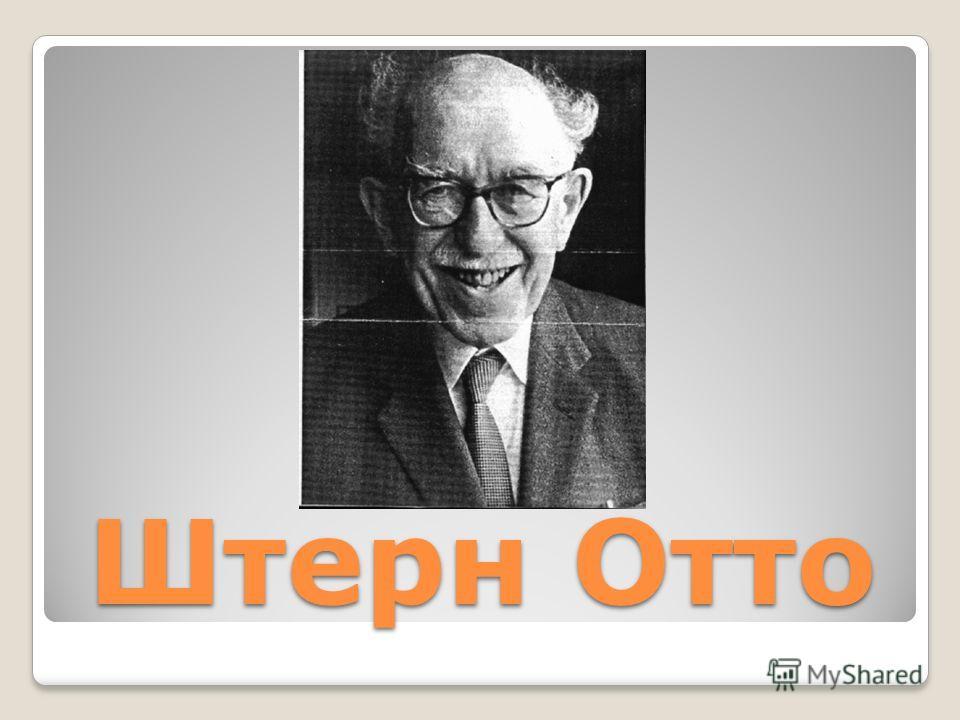 Штерн Отто