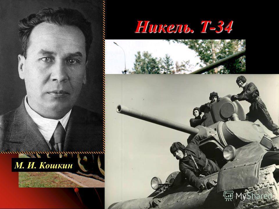 Никель. Т-34 Никель. Т-34 М. И. Кошкин