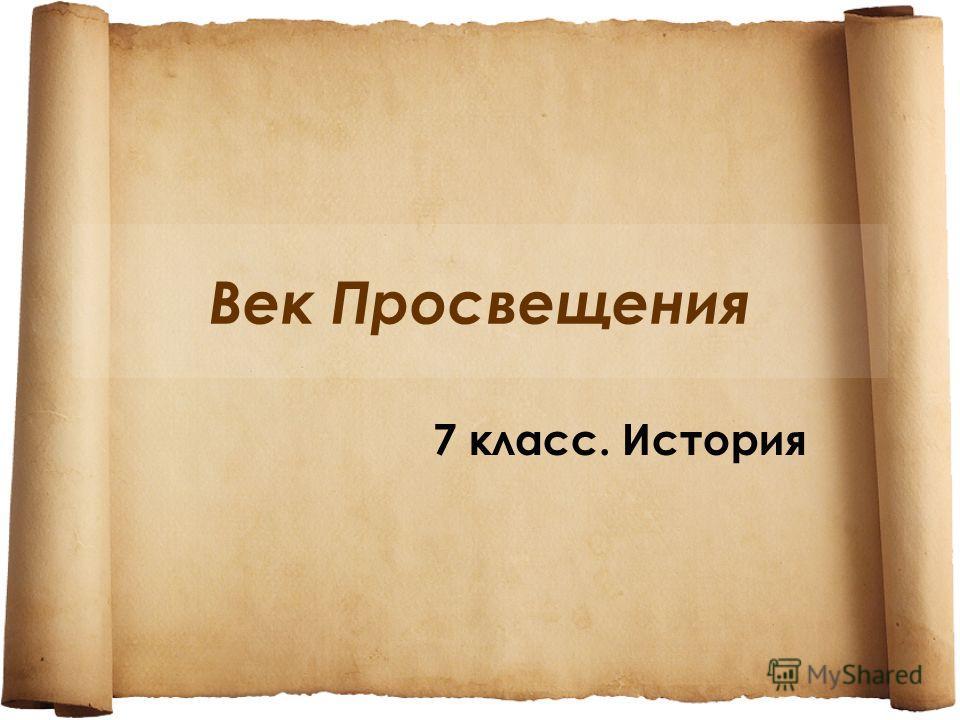 Век Просвещения 7 класс. История