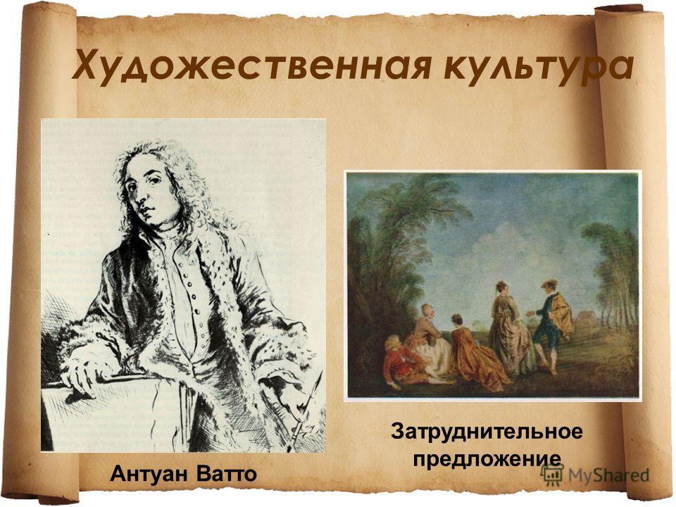 Художественная культура Антуан Ватто Затруднительное предложение