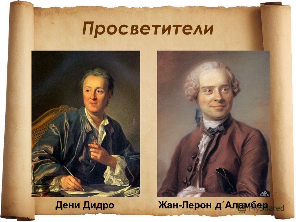 Просветители Дени ДидроЖан-Лерон д´Аламбер