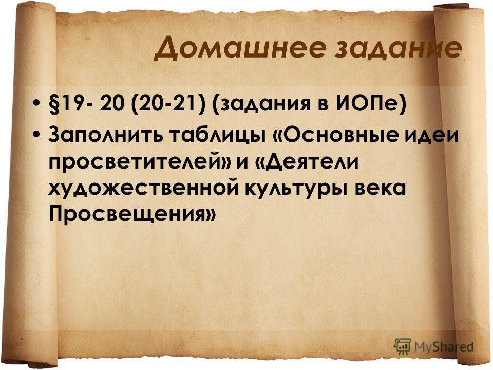 Домашнее задание §19- 20 (20-21) (задания в ИОПе) Заполнить таблицы «Основные идеи просветителей» и «Деятели художественной культуры века Просвещения»