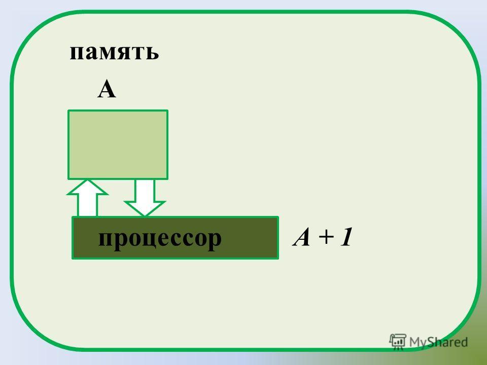 A процессор память А + 1