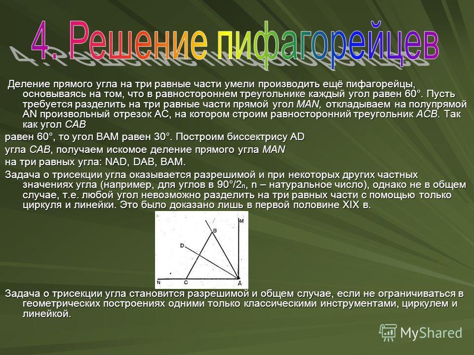 Из приведенной таблицы видно, что задача трисекции угла в 90 градусов разрешима. Любой острый угол нельзя разделить на 3 равные части при помощи циркуля и линейки, а углы a = p /2n, где nI N можно. Авторы решения Инструм енты Точность Использо вание
