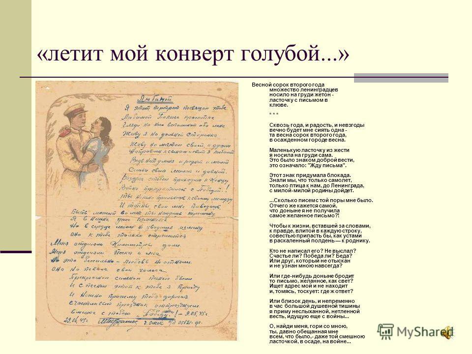 «летит мой конверт голубой...» Весной сорок второго года множество ленинградцев носило на груди жетон - ласточку с письмом в клюве. * * * Сквозь года, и радость, и невзгоды вечно будет мне сиять одна - та весна сорок второго года, в осажденном городе