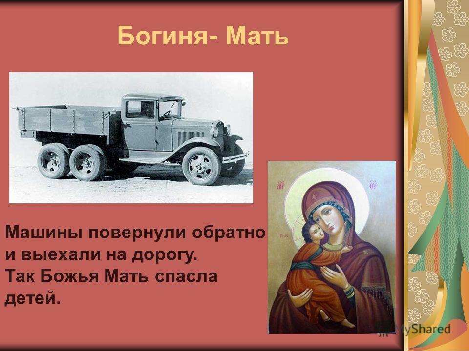 Богиня- Мать Машины повернули обратно и выехали на дорогу. Так Божья Мать спасла детей.