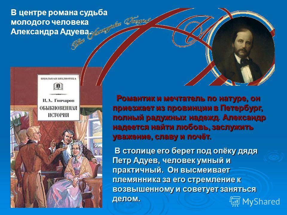 Романтик и мечтатель по натуре, он приезжает из провинции в Петербург, полный радужных надеждАлександр надеется найти любовь, заслужить уважение, славу и почёт. Романтик и мечтатель по натуре, он приезжает из провинции в Петербург, полный радужных на