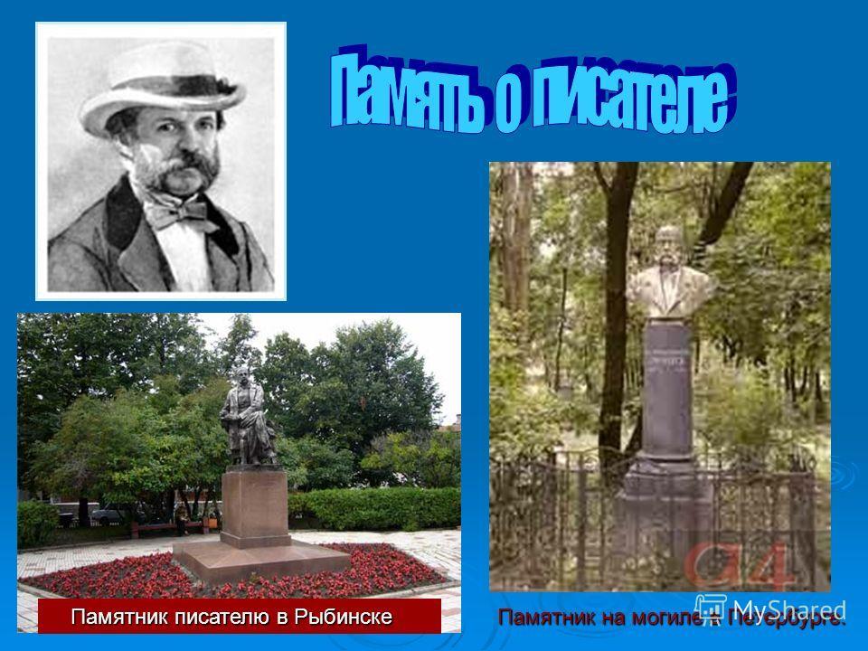 Памятник на могиле в Петербурге. Памятник писателю в Рыбинске Памятник писателю в Рыбинске