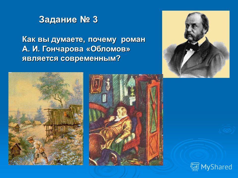 Задание 3 Как вы думаете, почему роман А. И. Гончарова «Обломов» является современным?