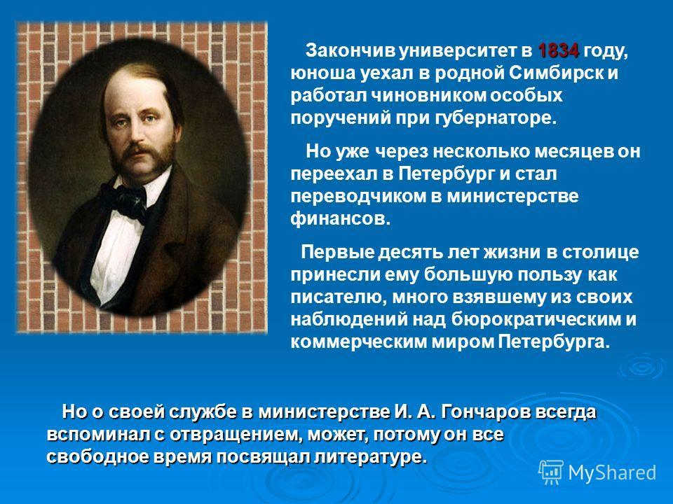 1834 Закончив университет в 1834 году, юноша уехал в родной Симбирск и работал чиновником особых поручений при губернаторе. Но уже через несколько месяцев он переехал в Петербург и стал переводчиком в министерстве финансов. Первые десять лет жизни в
