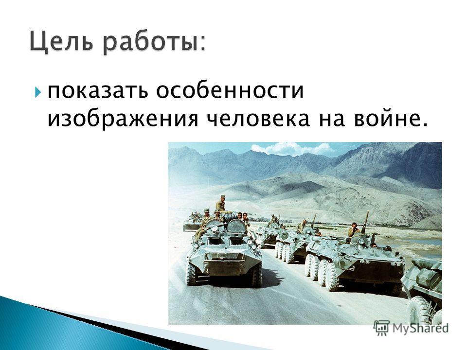 показать особенности изображения человека на войне.