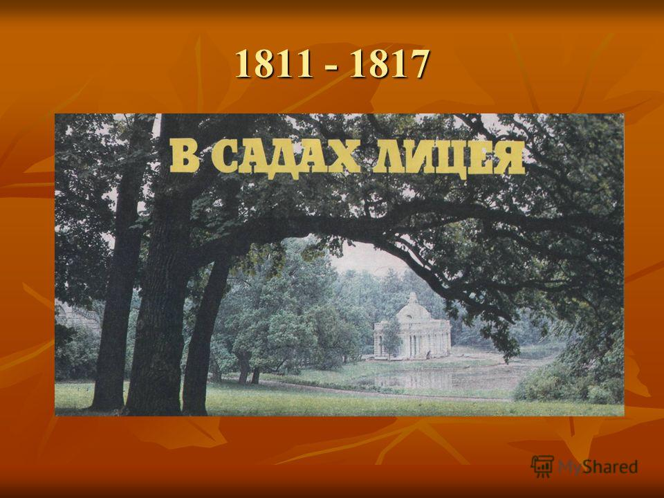 1811 - 1817