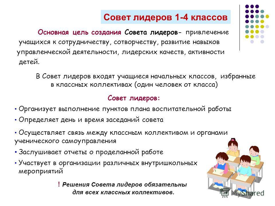 Совет лидеров 1-4 классов Основная цель создания Совета лидеров- привлечение учащихся к сотрудничеству, сотворчеству, развитие навыков управленческой деятельности, лидерских качеств, активности детей. Организует выполнение пунктов плана воспитательно