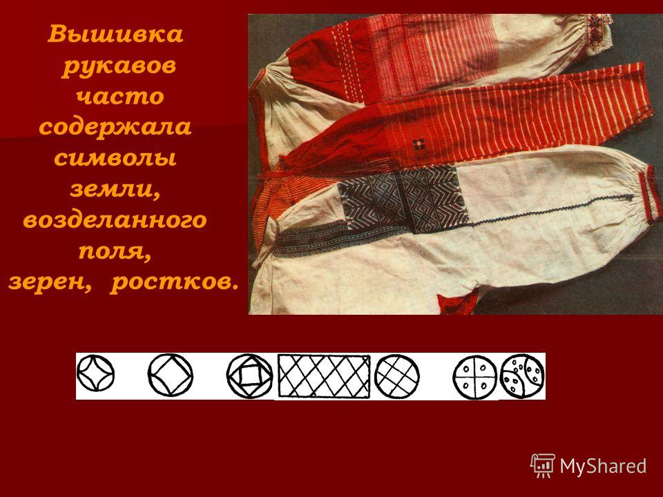 Вышивка рукавов часто содержала символы земли, возделанного поля, зерен, ростков.