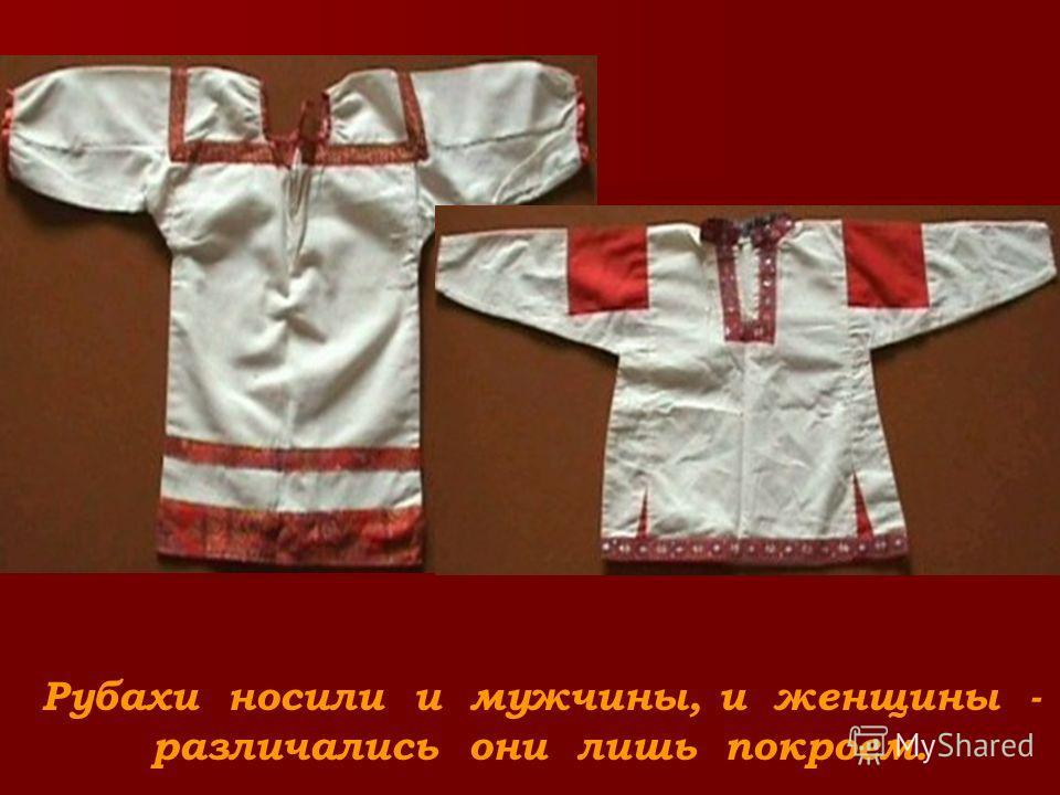 Рубахи носили и мужчины, и женщины - различались они лишь покроем.