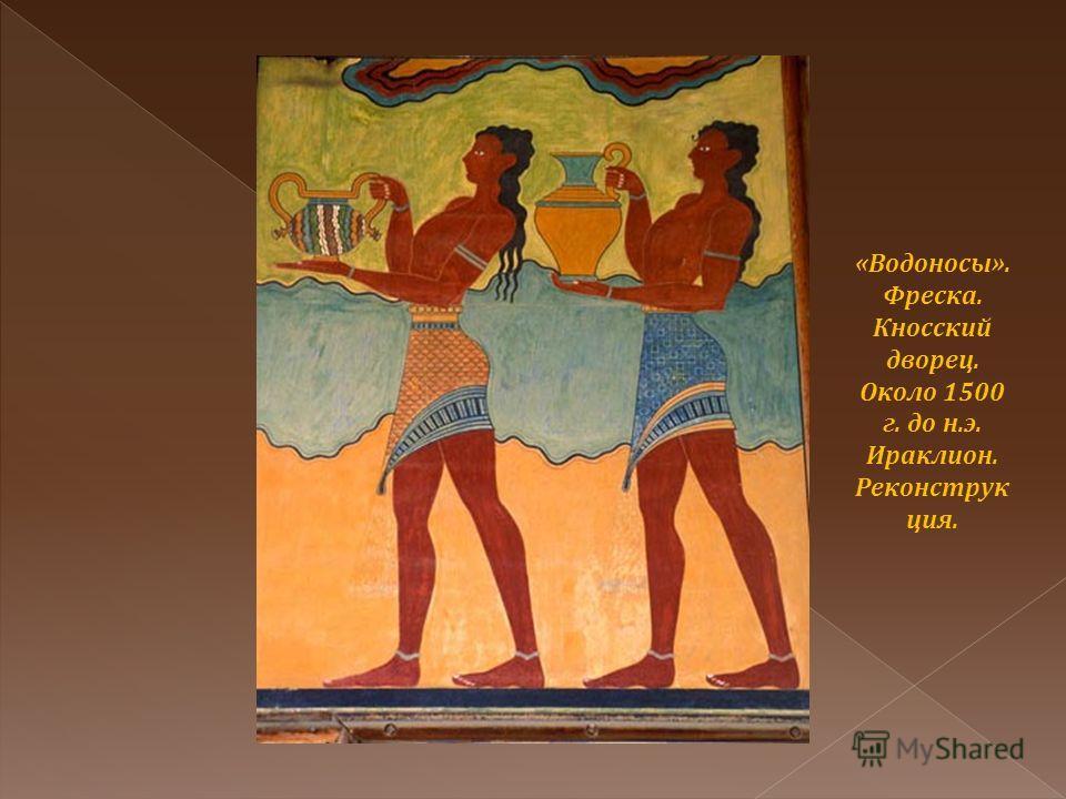 «Водоносы». Фреска. Кносский дворец. Около 1500 г. до н.э. Ираклион. Реконструк ция.