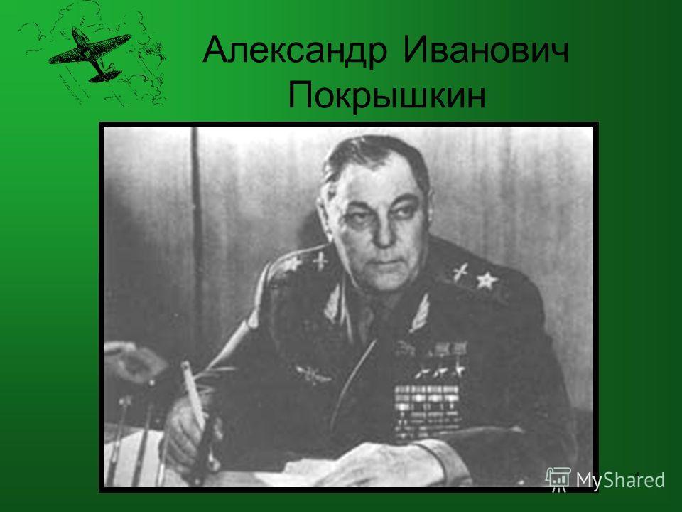 1 Александр Иванович Покрышкин