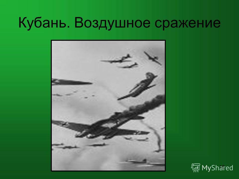 10 Кубань. Воздушное сражение